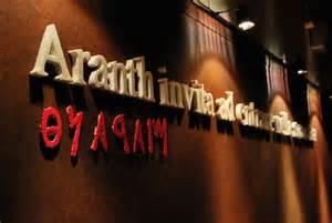 logo Aranth